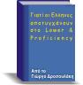Γιατί οι Έλληνες εξεταζόμενοι αποτυγχάνουν στις εξετάσεις LOWER & PROFICIENCY